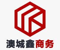 珠海市澳城鑫商务有限公司