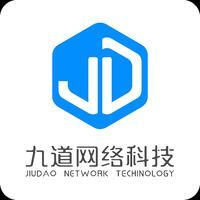 河北九道网络科技有限公司