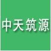 江苏中天筑源建设工程有限公司