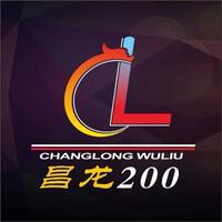 义乌市传龙供应链管理有限公司
