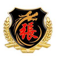 呼伦贝尔市张江商务服务有限公司