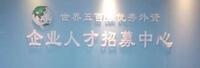 苏州新奇啸企业服务有限公司