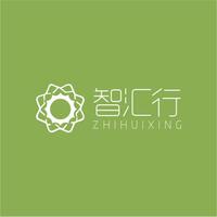 智汇行(深圳)教育咨询有限公司