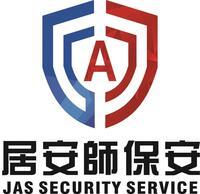 重庆市居安师保安服务有限公司