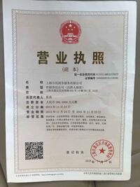 上海尔民商务服务有限公司