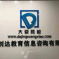 重庆创达教育信息咨询集团有限公司