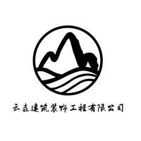 河南巩义市云垚装饰工程有限公司