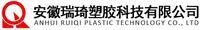 安徽瑞琦塑胶科技有限公司