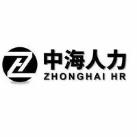 深圳市中海人力资源有限公司