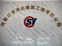 河南盛誉通达建筑工程有限公司河南分公司