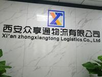西安众享通物流有限公司