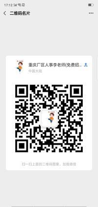 重庆硕丰人力管理有限公司