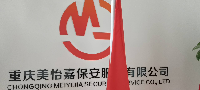 重庆美怡嘉保安服务有限公司