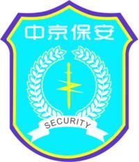 中京保安服务(北京)有限公司