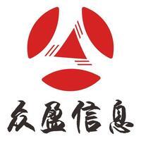 广东众盈信息咨询有限公司