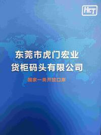 东莞宏业货柜码头有限公司