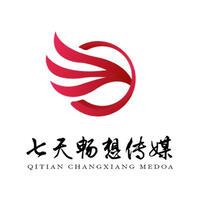 重庆七天畅想文化传媒有限公司