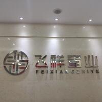 武汉飞祥置业有限公司