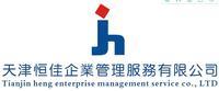 天津恒建企业管理服务有限公司