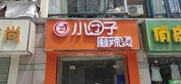 合肥市瑶海区恒尹餐饮店
