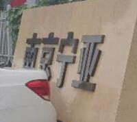 南京宁亚汽车销售有限公司