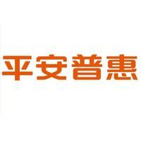 广州平安普惠投资咨询有限公司捷进二路分公司