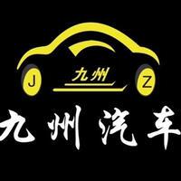 广东九州汽车服务有限公司
