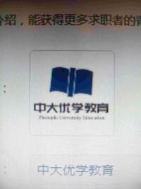 北京中大优学教育科技有限公司