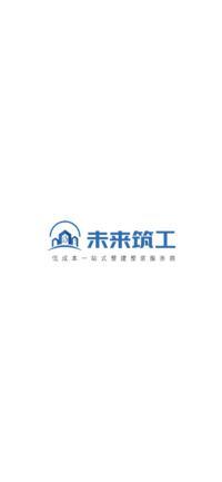 南京未来筑工建筑装饰科技有限公司