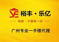 广州裕丰咨询顾问有限公司