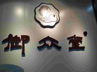 上海市松江区永丰街道奚姐保健按摩服务部