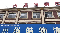 枣庄泓皓汽车服务有限公司
