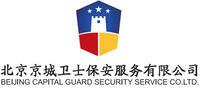北京京城卫士保安服务有限公司