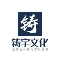 杭州铸宇文化科技有限公司