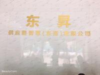 东昇供应链管理(东莞)有限公司