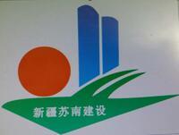 新疆苏南建设工程有限责任公司
