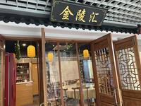 杭州余杭区闲林街道迦胜餐饮店