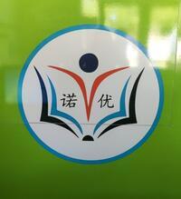 天津宝坻区诺课优课外培训学校有限公司