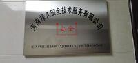 河南禄久安全技术服务有限公司