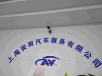 上海安雨汽车服务有限公司