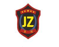 河北京振高速安防服务有限公司