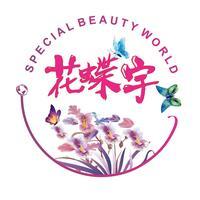 上海花蝶宇文化传媒有限公司