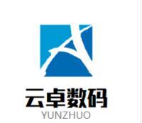 深圳市云卓数码科技有限公司