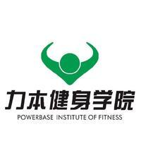深圳力本健身咨询有限公司