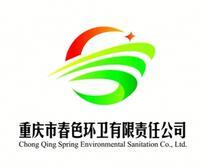 重慶市春色環衛有限責任公司