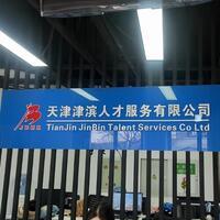 天津津滨人才服务万博manbetx客户端地址