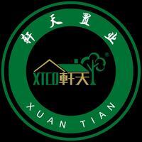 上海軒天置業有限公司