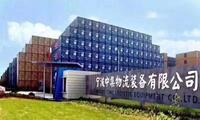 宁波中集物流装备有限公司