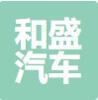 武汉和盛汽车零部件有限公司