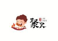 西固区聚火火盆烧烤店